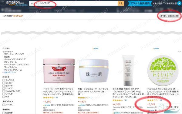 Amazonでわらびはだの最安値を検索