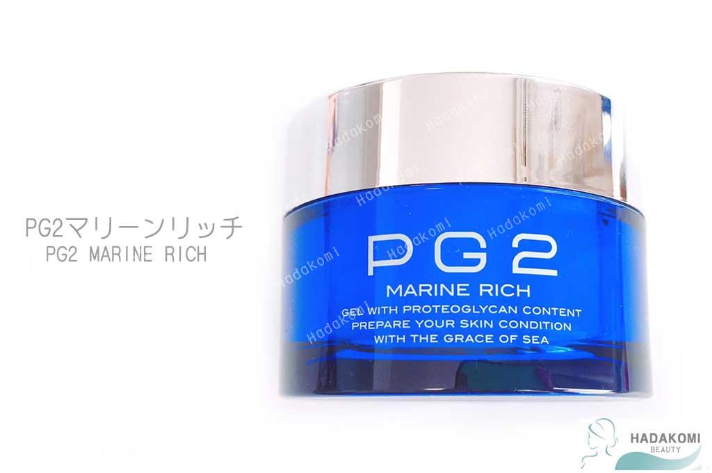 PG2マリーンリッチ