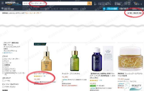 ビューティーオープナー美容液のAmazon最安値をチェック