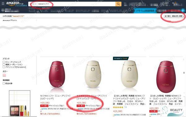 Amazonの最安値