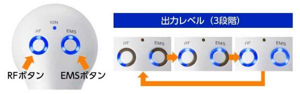エステナードリフティのボタン操作