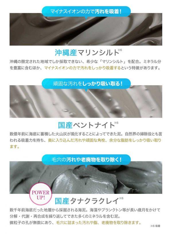 3種類の泥効果