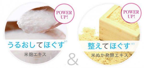 米麹・米ぬかパワー