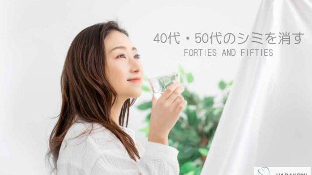 40代女性の美容